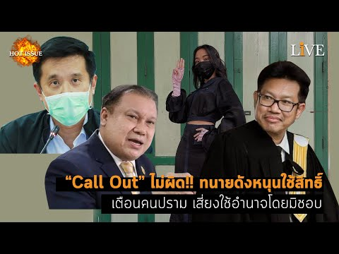 """[Hot-Issue]-""""Call-Out""""-ไม่ผิด!"""