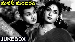 Manase Mandiram Movie Jukebox | ANR | Savitri | Jaggaya | Telugu Old Hit Songs - RAJSHRITELUGU