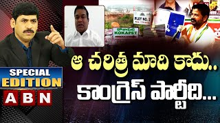 TRS MLA Jeevan Reddy Clarification On Kokapet Lands Scam | Special Edition | ABN Telugu - ABNTELUGUTV