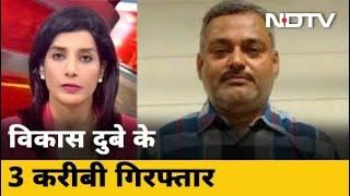 देश प्रदेश : Gangster Vikas Dubey पर 2 लाख रुपए का इनाम - NDTVINDIA