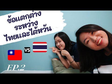 7-ข้อแตกต่างระหว่างไทยและไต้หว