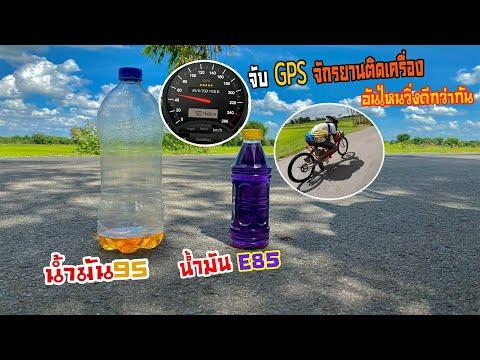 จับGPSจักรยานติดเครื่อง-น้ำมัน