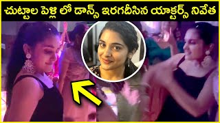 Actress Nivetha Thomas Superb Dance With Her Brother Nikhil Thomas | Rajshri Telugu - RAJSHRITELUGU