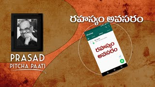 Status - Why is Privacy Important? | రహస్యం అవసరం | Telugu Podcast by Prasad Pitcha Paati - IGTELUGU