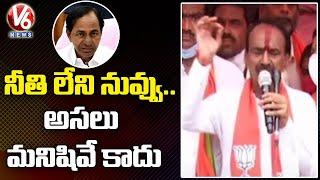 BJP Leader Etela Rajender Comments On CM KCR   V6 News - V6NEWSTELUGU