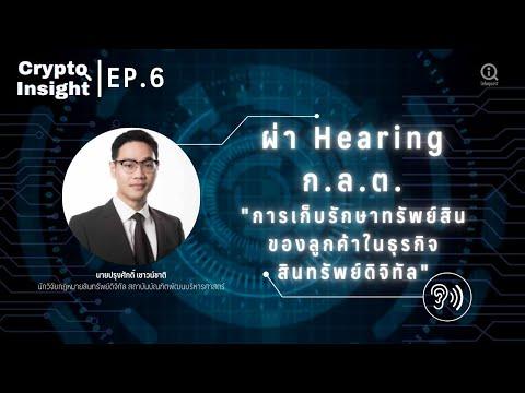 ผ่า-Hearing-ก.ล.ต.-การเก็บรักษ