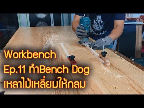 Workbench-EP.11-เหลาไม้เหลี่ยม