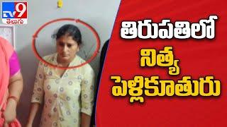 Tirupati : నిత్య పెళ్లికూతురి నిర్వాకం - TV9 - TV9