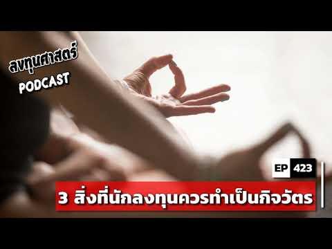 ลงทุนศาสตร์-EP-423-:-3-สิ่งที่