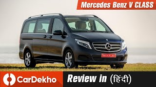 Mercedes-Benz V-Class Review (Hindi) |      | CarDekho.com