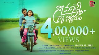Nee Mate Naa Nirnayam | Independent film | Tejdeep | Soniya Singh | Prime Creations | Manu Alluri. - YOUTUBE