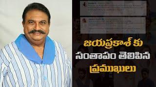 Tollywood Celebrities Becomes Very Emotional For Jayaprakash Reddy News | Jr NTR | IG Telugu - IGTELUGU