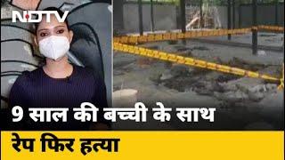 Delhi हुई फिर शर्मसार, 9 साल की बच्ची के साथ दरिंदगी फिर हत्या | City Centre - NDTVINDIA
