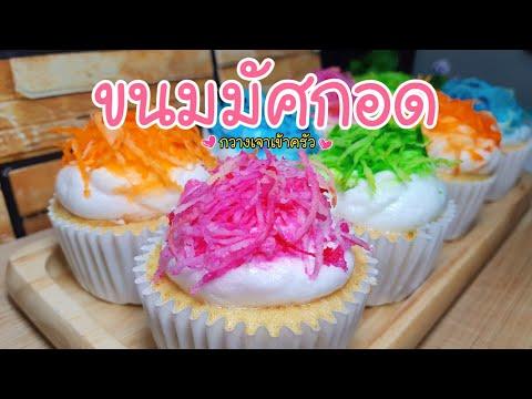 ขนมมัศกอด-คัพเค้กไทยแบบโบราณ--