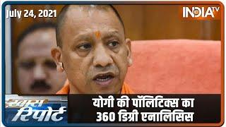Yogi की पॉलिटिक्स का 360 डिग्री एनालिसिस | Special Report - INDIATV