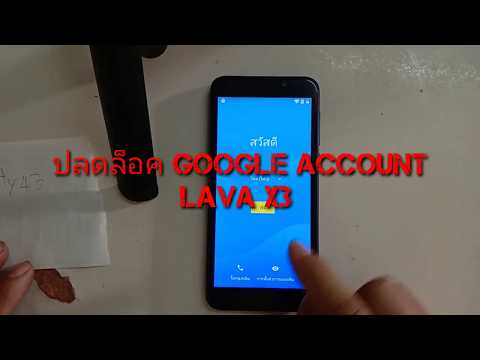 By-pass-Account-Lava-X3