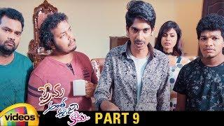 Prema Antha Easy Kadu Latest Telugu Full Movie HD | Rhajesh Kumar | Prajwal Pooviaha | Part 9 - MANGOVIDEOS