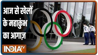Tokyo Olympics: आज होगा Tokyo ओलंपिक का आगाज, भारत के 126 एथलीट लेंगे हिस्सा - INDIATV